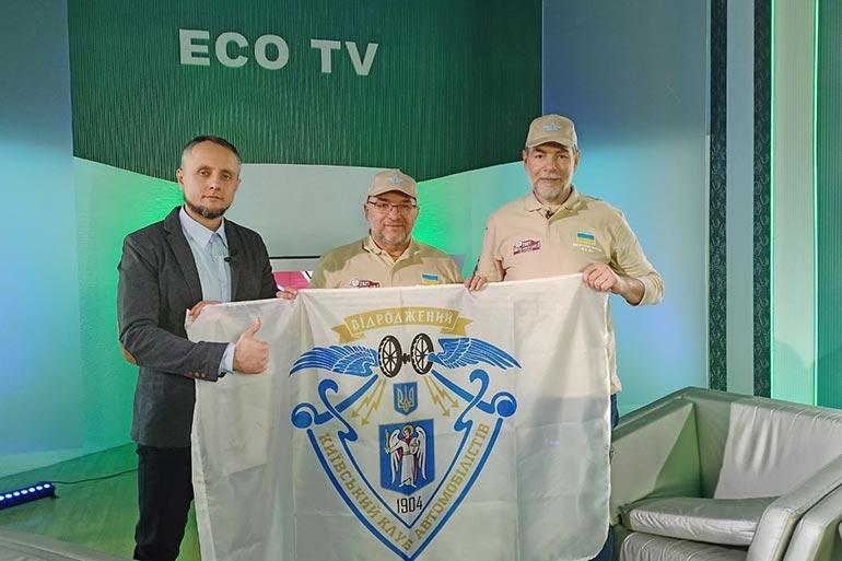 11 грудня в студії каналу ЕКО ТБ був представлений, узгоджений в обговоренні з громадськістю, логотип Відродженого Клубу Київських Автомобілістів