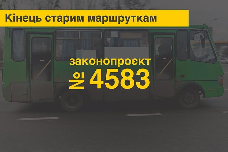 Чи прийдуть на зміну маршруткам сучасні автобуси?